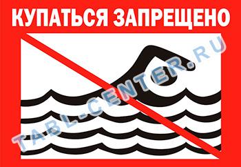 Скачать Курение Запрещено Табличка - картинка 2