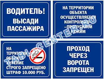 Скачать Курение Запрещено Табличка - картинка 4