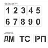 trafaret_markirovka6